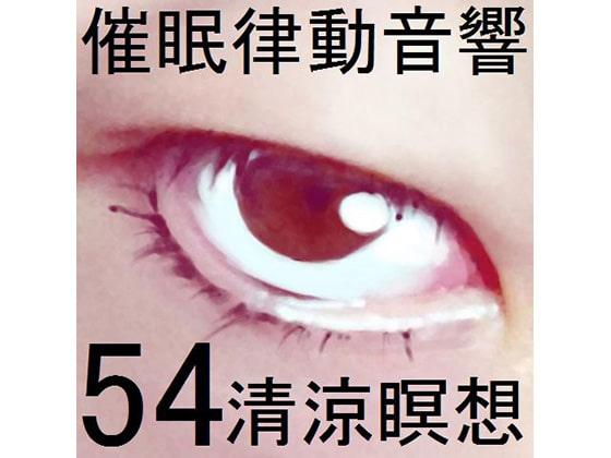 RJ159731 img main 催眠律動音響セット54 清涼瞑想
