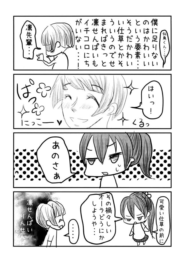 ぷちっと!ハル★コン