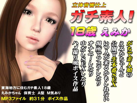 RJ159779 img main ガチ素人2! 18歳保育士 えみか
