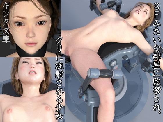 RJ159804 img main SFみたいな部屋に監禁され、クリに注射される少女