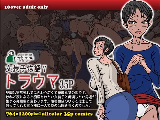 RJ159871 img main 女装子物語7 トラウマ