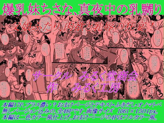 RJ159893 img main 爆乳妹ちさな、真夜中の乳嬲り 父娘ふたり、肉欲と乳辱の狂宴!