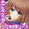 ミミカノ vol2 姫宮かえで【バイノーラル美少女耳かき添い寝シリーズ】