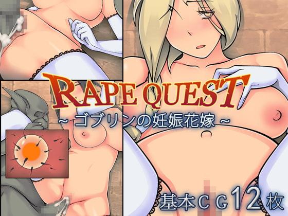 RAPE QUEST  ~ゴブリンの妊娠花嫁~