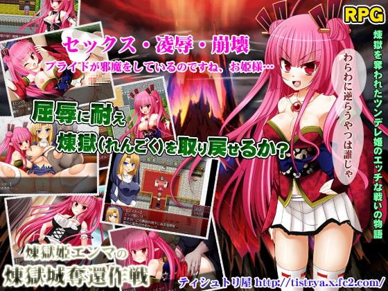 煉獄(れんごく)姫エンマの煉獄城奪還作戦
