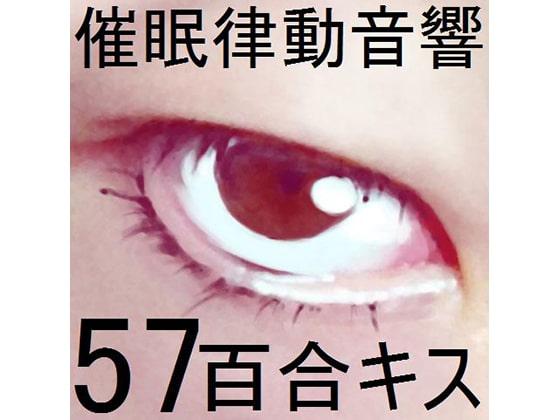 RJ160166 img main 催眠律動音響57 百合キス