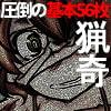 【今だけ100円】思いつく限りの拷問処刑、しちゃいました。『猟奇の窯』