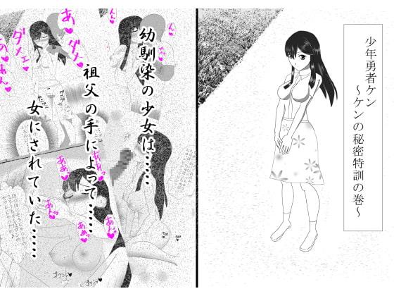 【ポイント10%還元】少年勇者ケン~ケンの秘密特訓の巻~