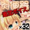 肉便器×32 追加ボイスNo.3 正義の味方/痴漢電車