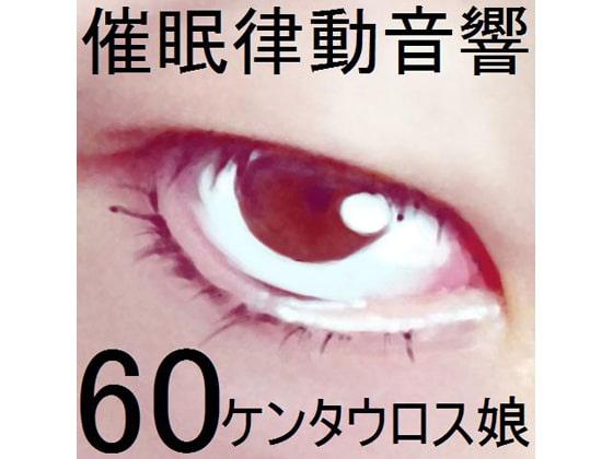 RJ160393 img main 催眠律動音響セット60 ケンタウロス娘