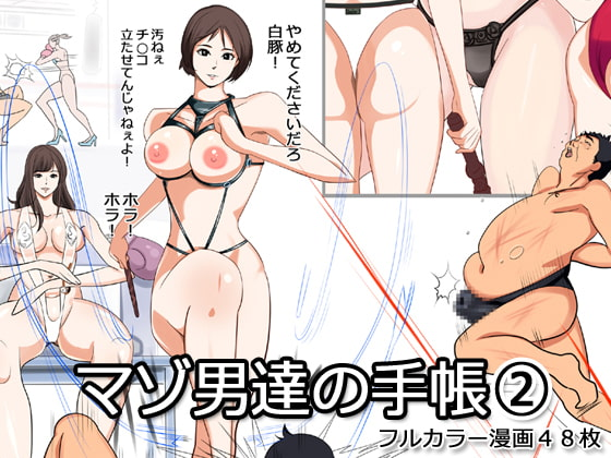 RJ160412 img main マゾ男達の手帳(2)