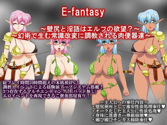 E-fantasy~壁尻と淫語はエルフの欲望?幻術で生む常識改変に調教される肉便器達~