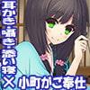 【バイノーラルマイク収録】囁き・耳かき・添い寝・隠れ宿 夢見亭 葵 弐