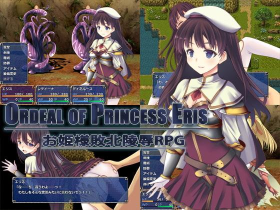 Ordeal of Princess Eris [あさきゆめみし]