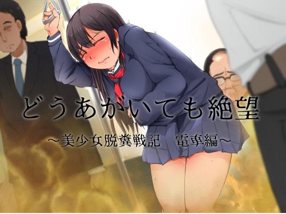 どうあがいても絶望~美少女脱×戦記 電車編~