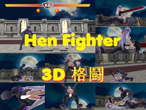 HenFighter