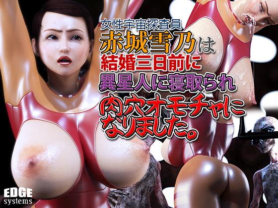 女性宇宙探査員 赤城雪乃は 結婚三日前に異星人に寝取られ 肉穴オモチャになりました。