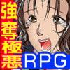 落城の姫 極悪RPG