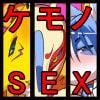 メスケモクラブ FUCKS・FOX・FEVER!!