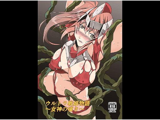 ウルトラ戦姫物語~女神の嘆き~
