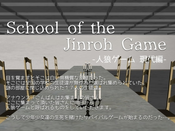 School of the Jinroh Game画像