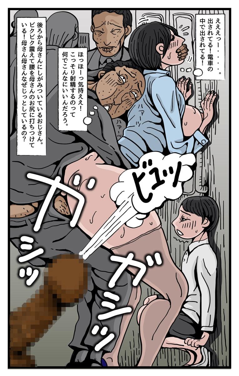 ペリスコープ 母 エロ漫画 -VIDEOS