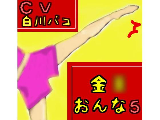 金○おんな5
