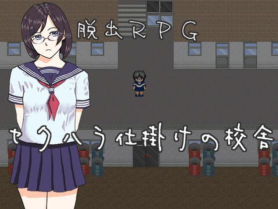 【ポイント20%還元】脱出RPGセクハラ仕掛けの校舎