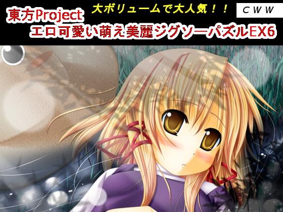 東方Project エロ可愛い萌え美麗ジグソーパズルEX6
