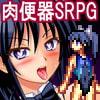退魔士姫子SRPG ~ゾンビ・蟲・触手・排泄物に自ら犯され戦うシミュレーションRPG~