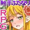【300円OFF】淫乱巨乳エルフと触手達の輪舞曲II