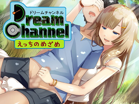 DreamChannel「えっちのめざめ」
