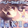 "Layer-San's Masturbation: Aki's Voice, Sighs and ""Those Sounds"" [@sel_ple]"