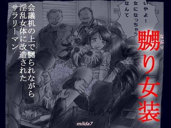 「嬲り女装」会議机の上で嬲られながら淫乱女体に改造されたサラリーマン