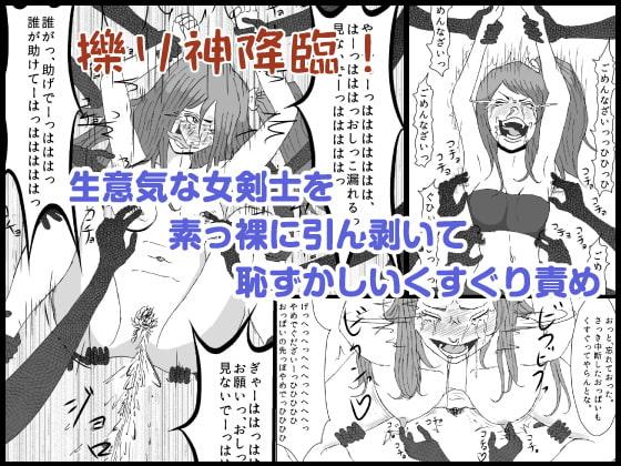 【擽り神】生意気な女剣士を素っ裸に引ん剥いて恥ずかしいくすぐり責め