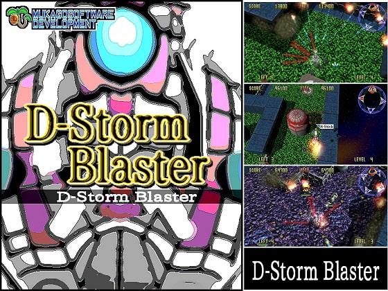 D-Storm Blaster!