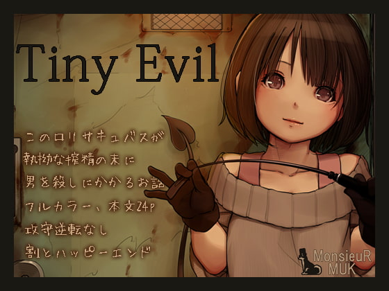 【ポイント20%還元】TinyEvil