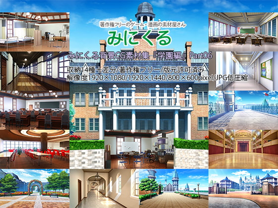 "Minikle's Background CG Material Collection ""School"" part06 [minikle]"