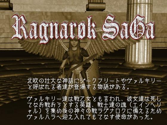 ラグナロク サーガ画像