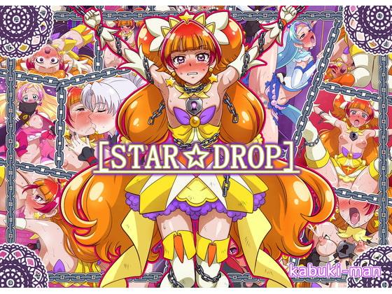 STAR☆DROP