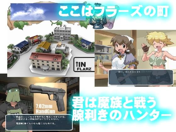 FRファンタスティックレイン (あくすのページ) DLsite提供:同人ゲーム – シューティング