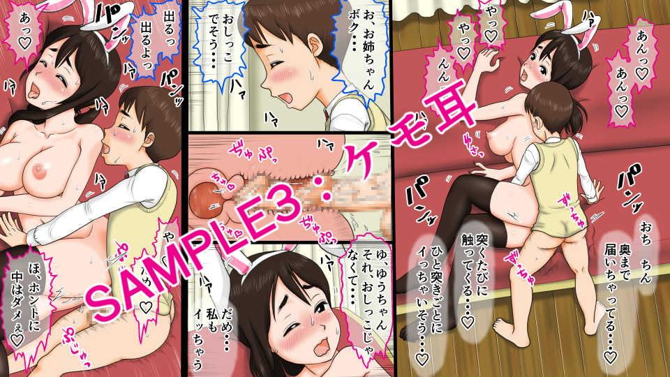DLsite専売弟LOVEな巨乳地味子はイイナリお姉ちゃん~妊娠秒読みマッタナシ~