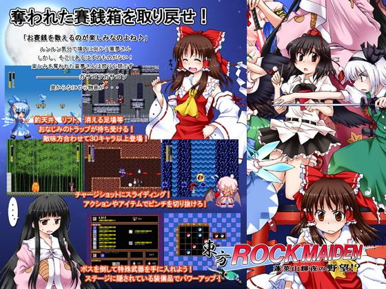 東方おすすめ二次創作ゲーム(全年齢)