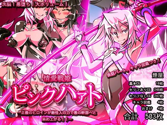 情愛戦姫 ピンクハァト ~正義のヒロインが敵怪人の力で悪の幹部へと染め上がる!!~