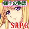 リガールサーガ~Ligar Saga~