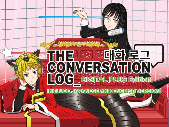 The Conversation Log: Digital PLUS Edition!