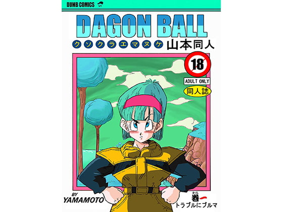 Bulma is in Trouble!!! False Namekians!!
