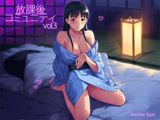 放課後コミュニティ vol.3