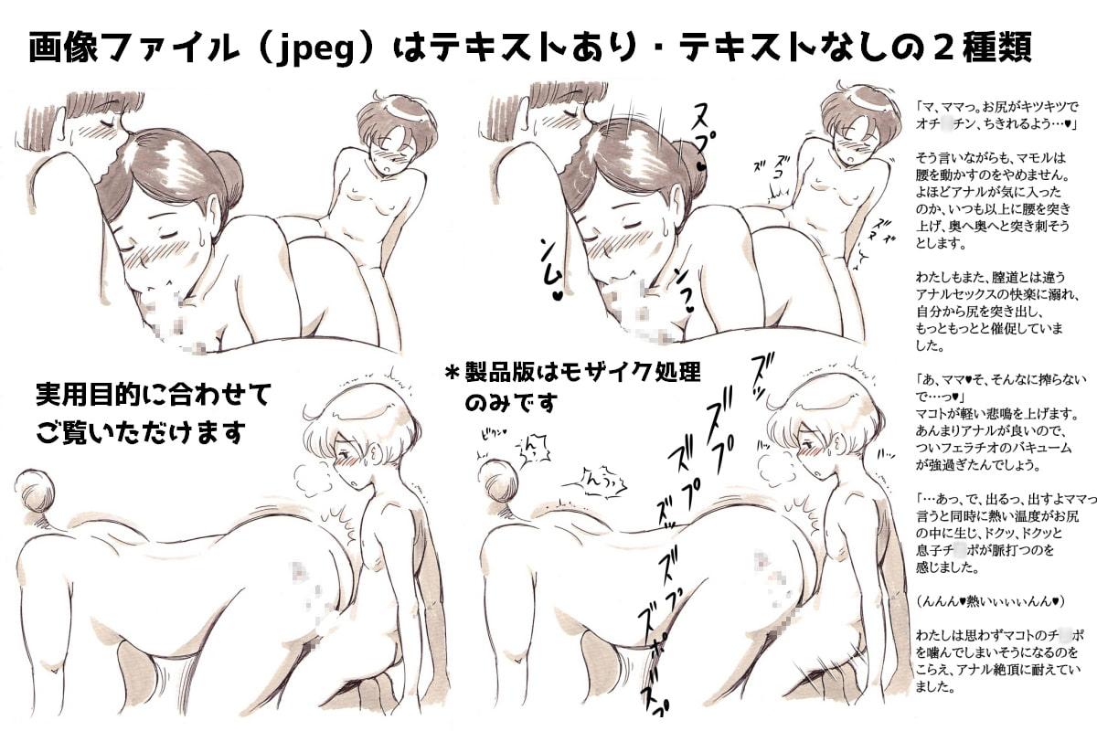 ママショタイム 兄弟編
