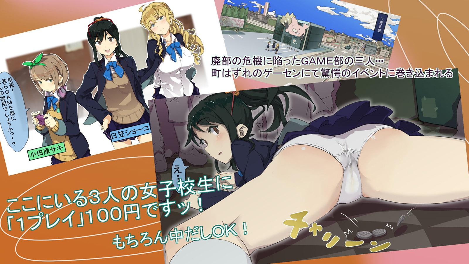 Hentai Arcade Games regarding insert coin: the girls of the game arcade [saiga dou] | dlsite